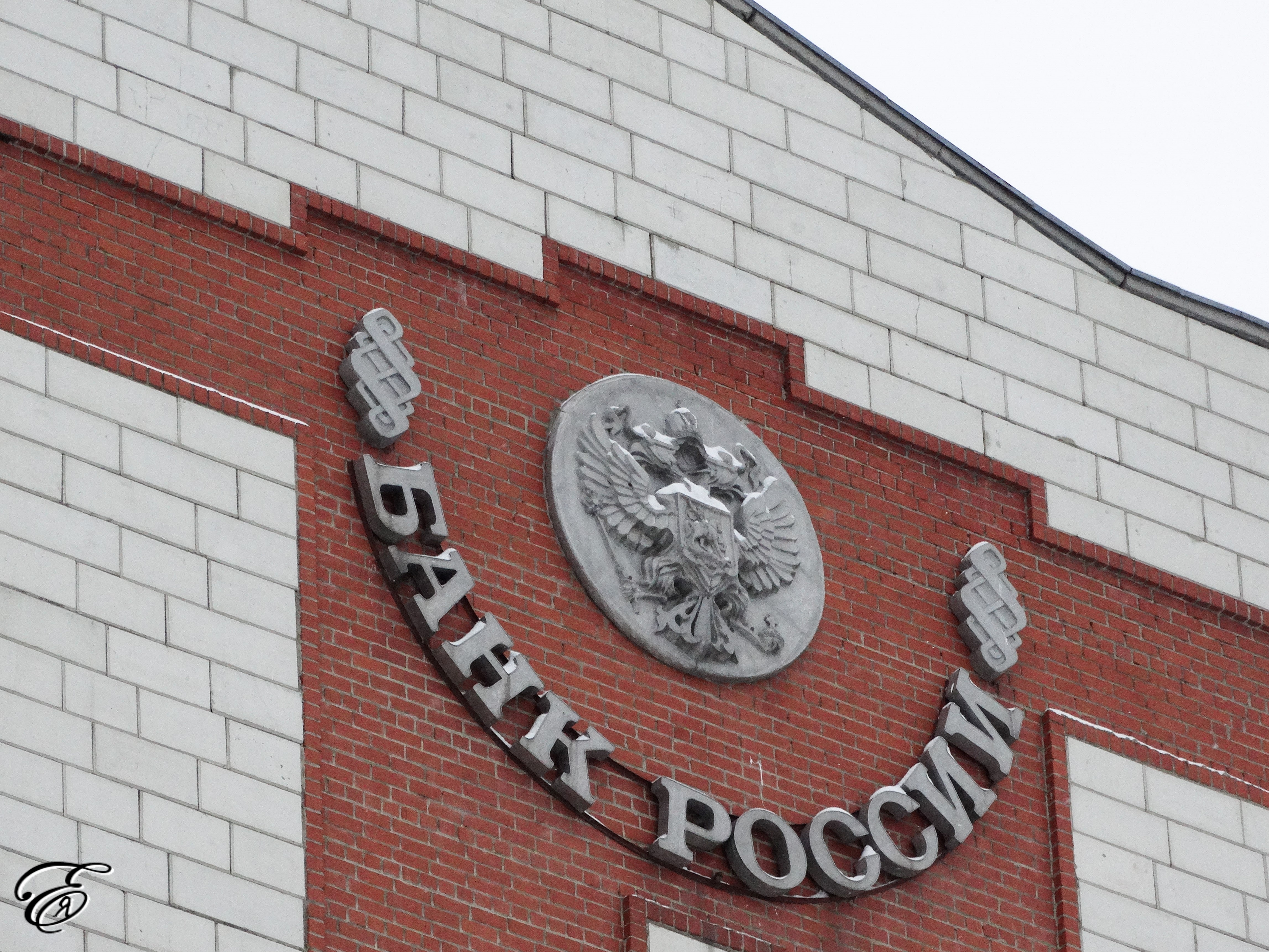 Экономика РФ может вырасти вIII квартале— ЦБ