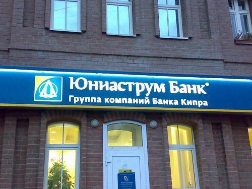 Банк «Восточный» завершил присоединение «Юниаструма»