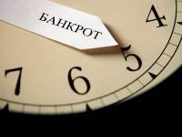 К банкротству не готовы