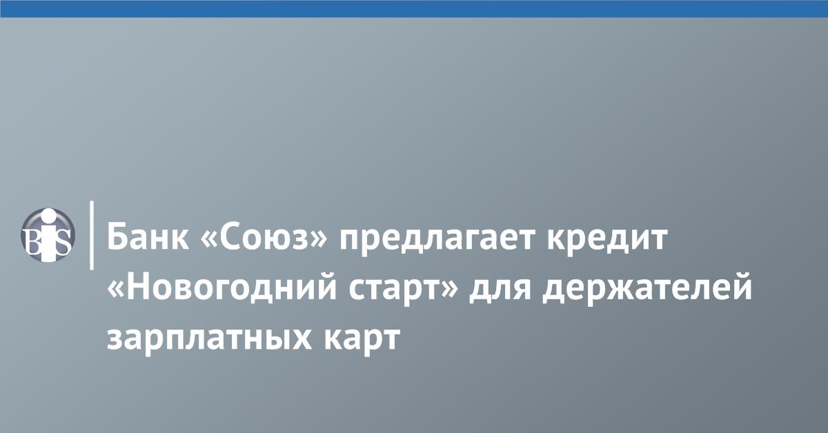 Потребительские кредиты Газпромбанка - обзор