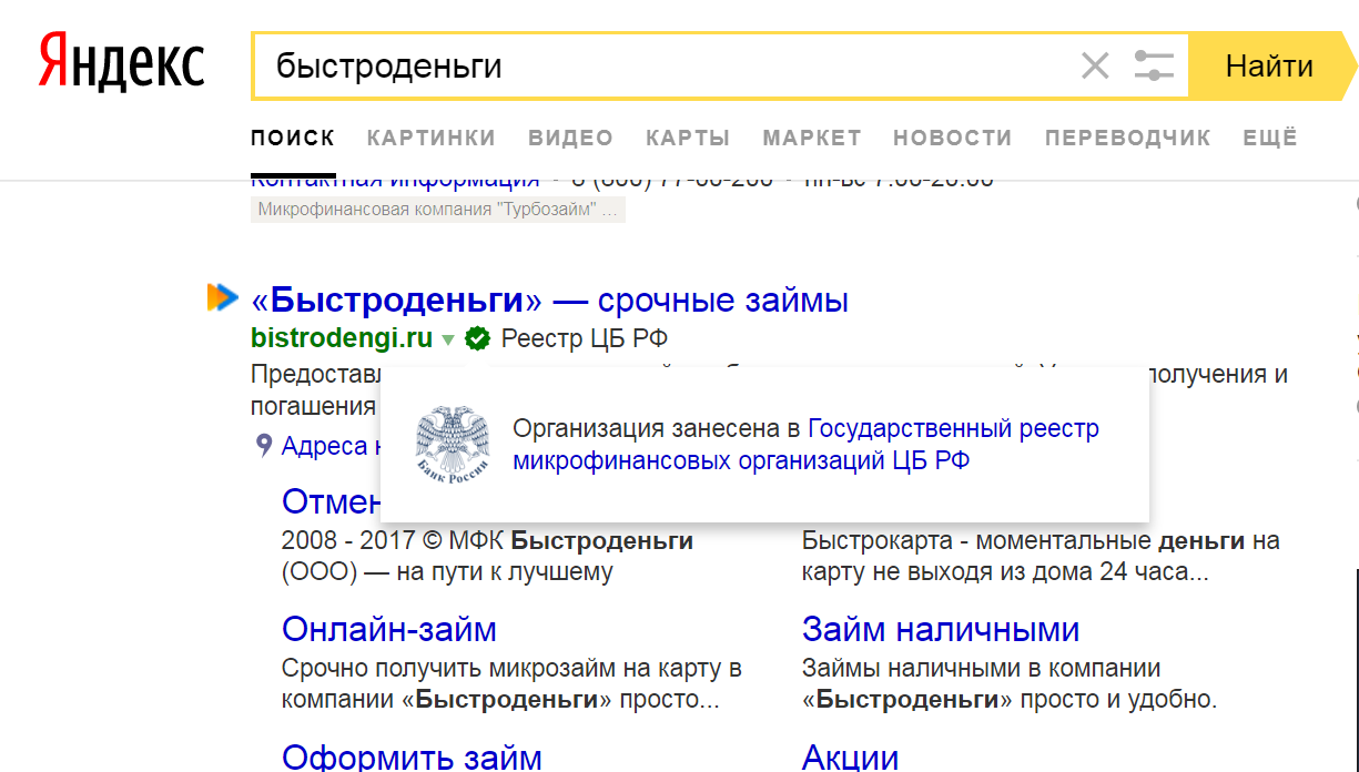 конвертер валют яндекс онлайн цб рф на сегодня