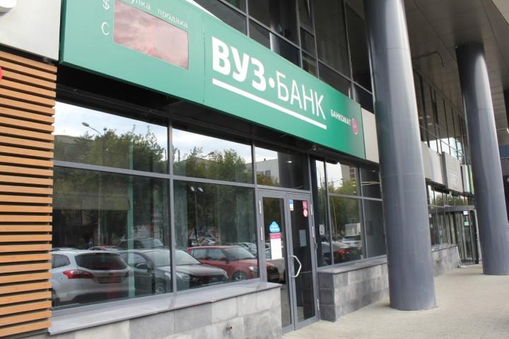 Банк вуз вклад пенсионный справка о назначении пенсии получить через госуслуги