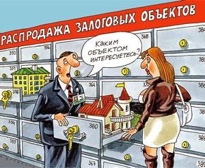 Продажа банком имущества должника