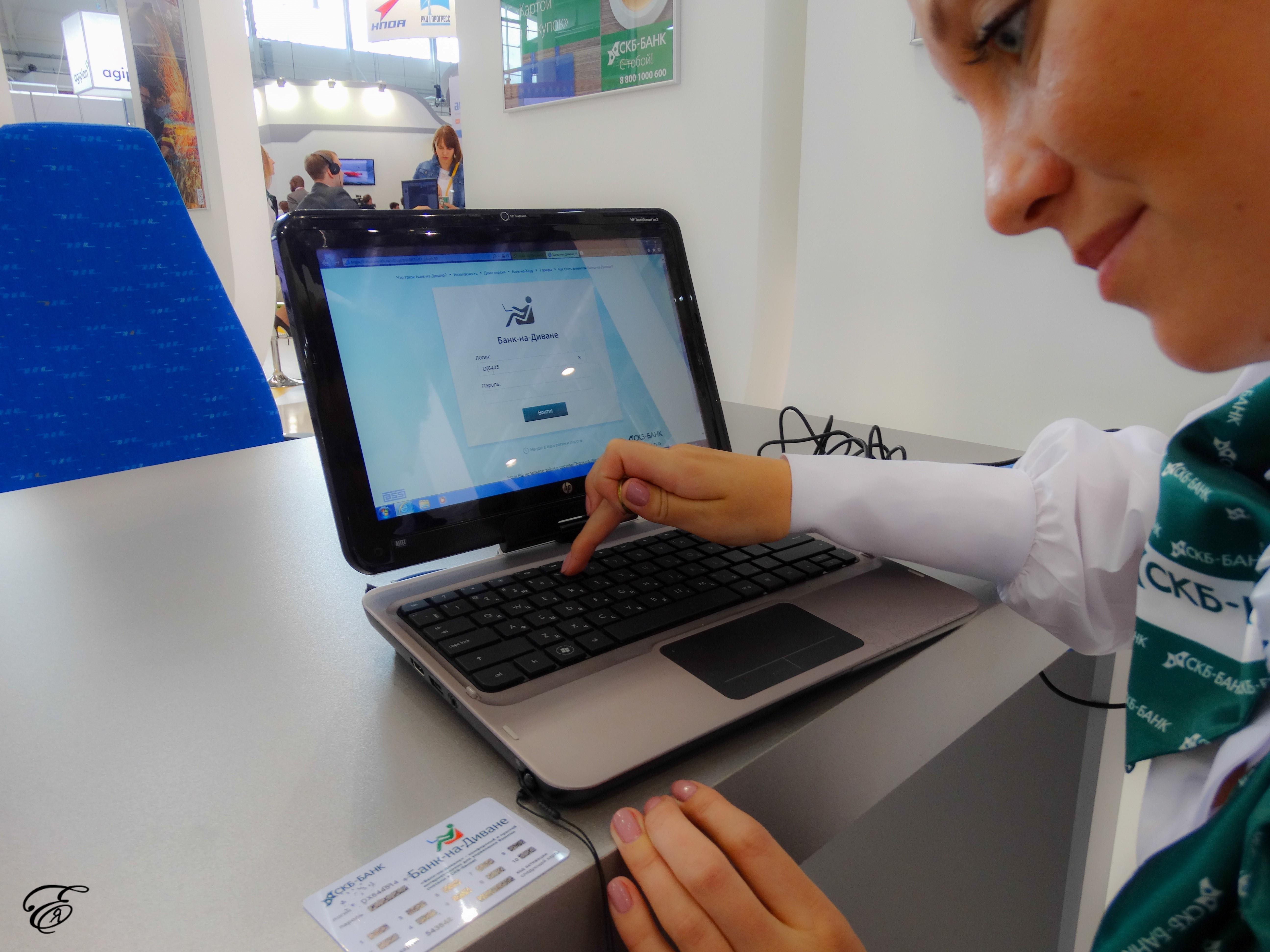уральский банк бизнес онлайн вход в систему