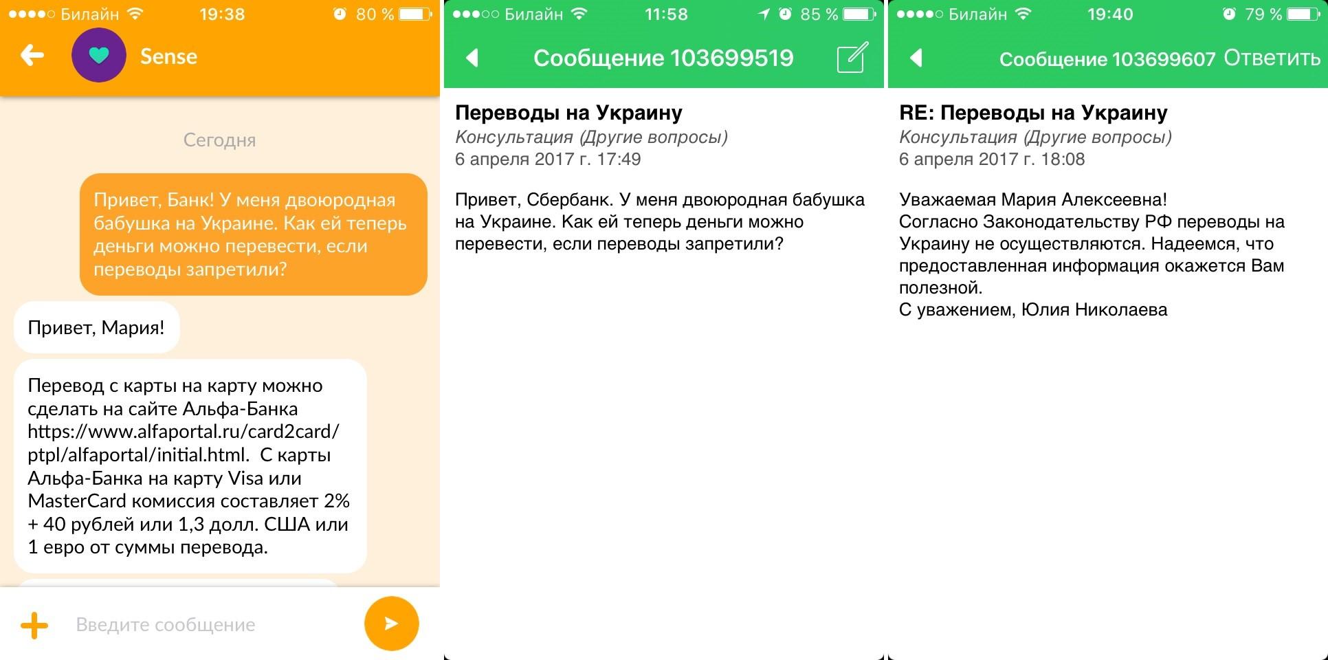 Как сделать перевод с украины на сбербанк 965