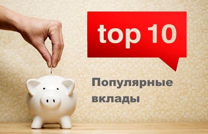 Вклады в банках екатеринбурга пенсионный как получить пенсию по доверенности на дому