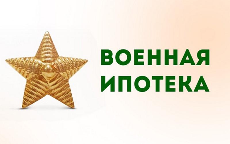 «Подводные камни» военной ипотеки в Екатеринбурге