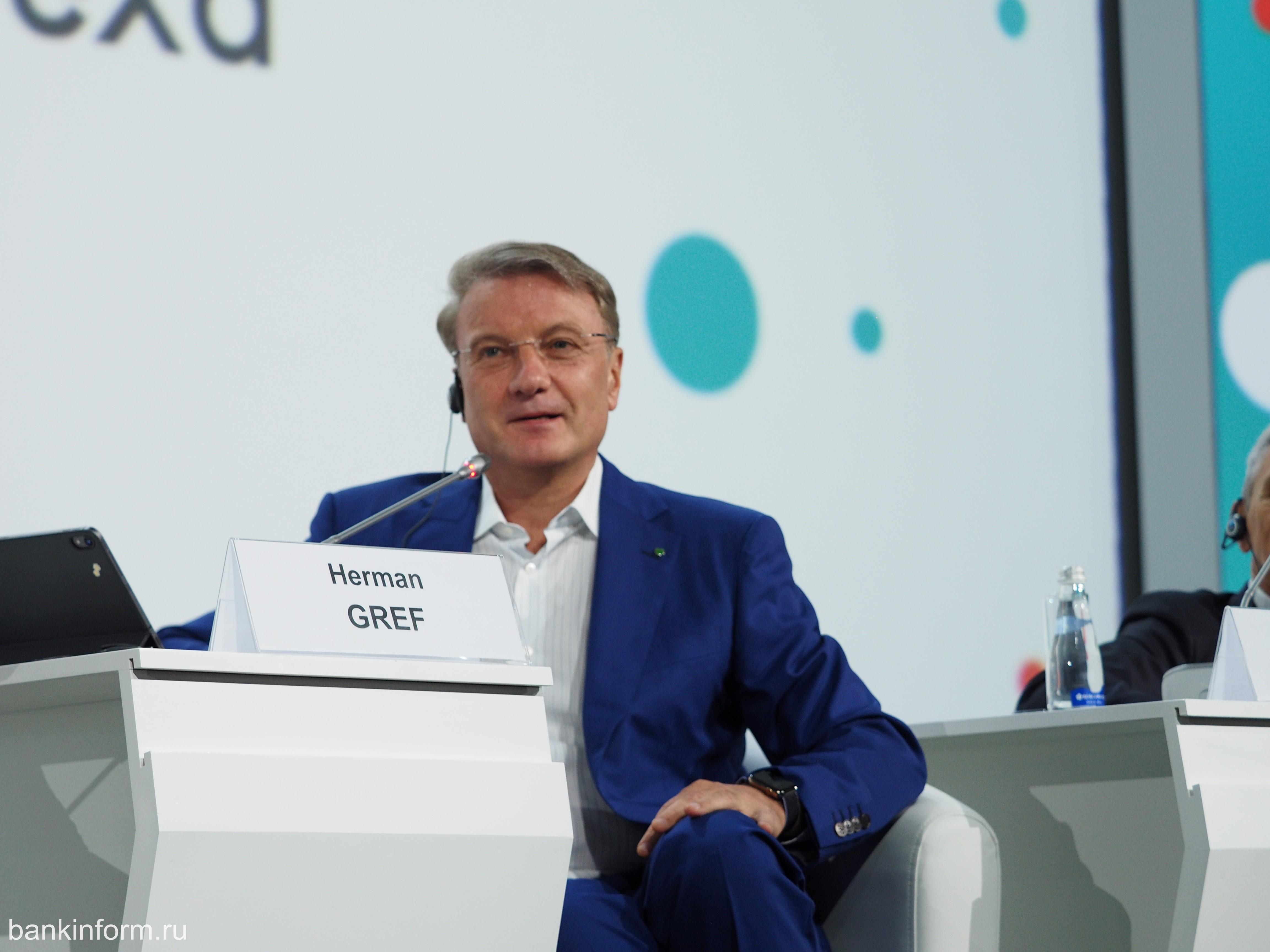 Герман Греф ожидает снижения ипотечных ставок