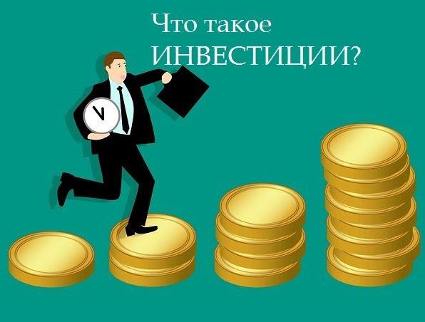 Что такое инвестиции?