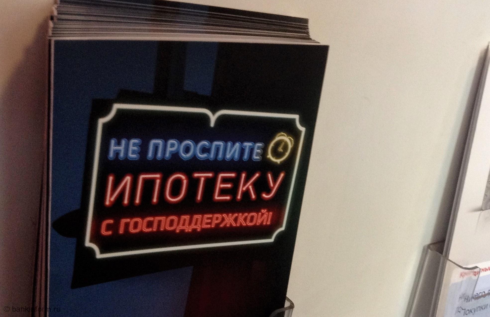 23 банка, работающих в Екатеринбурге, будут выдавать ипотеку под 6%