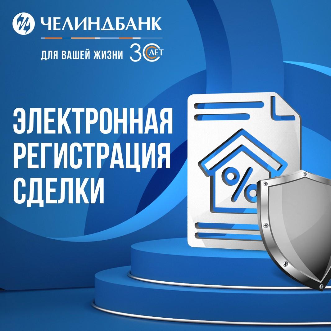 Челиндбанк внедрил электронную регистрацию сделок по ипотеке