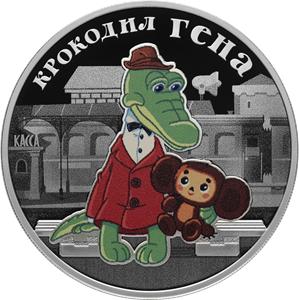 Центробанк выпустил монету «Крокодил Гена»