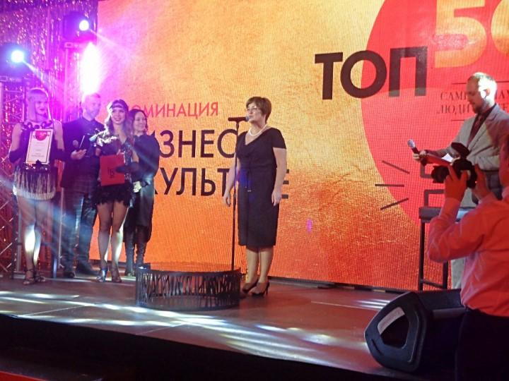 Елена Разумовская награждена премией «Самые знаменитые люди Екатеринбурга»