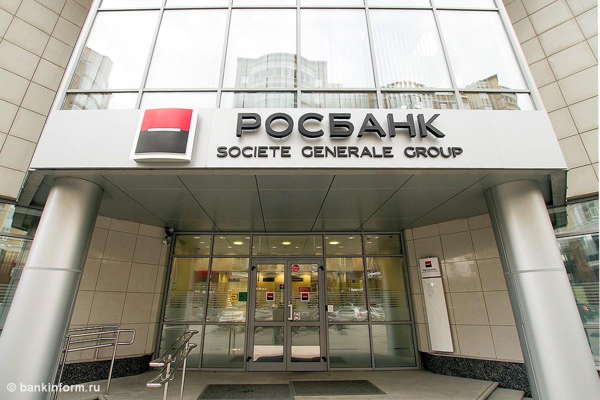 Клиенты Росбанка могут рефинансировать кредиты онлайн