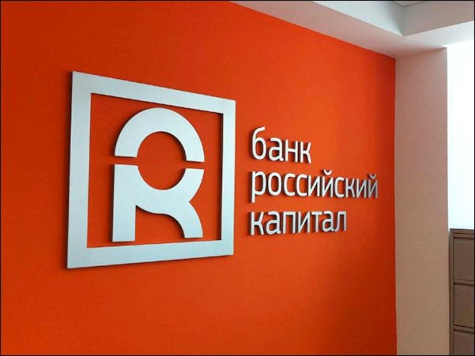 Артем Федорко станет председателем правления банка «Российский капитал»