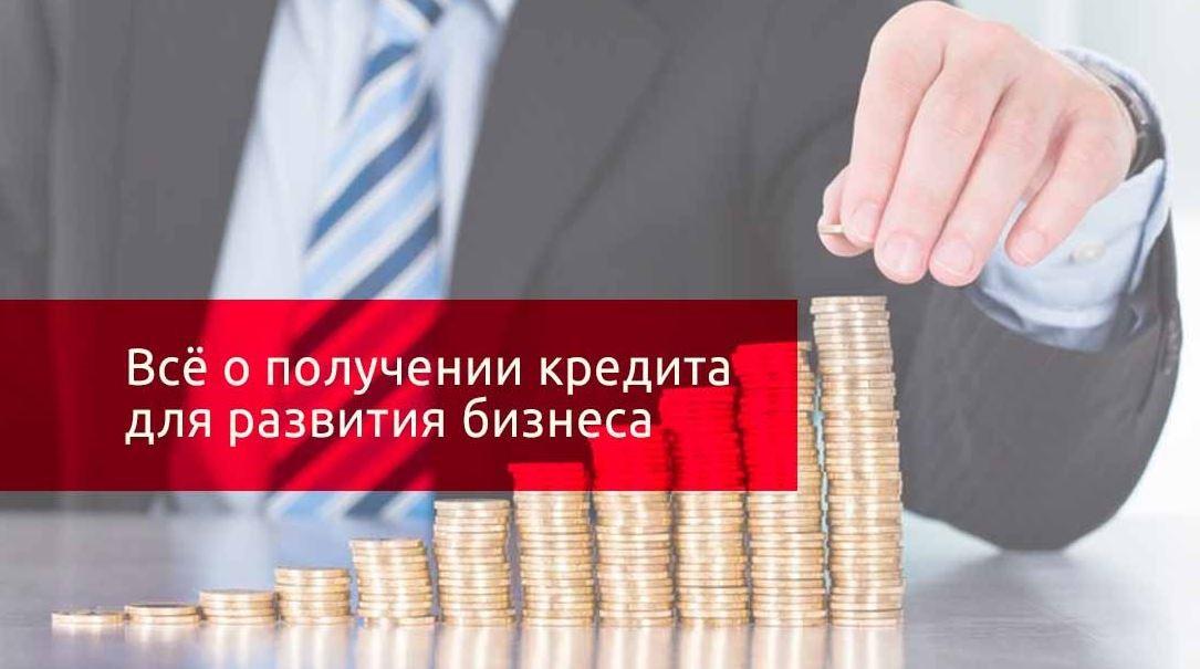 Почему кредиты - приоритетный источник финансирования бизнеса?