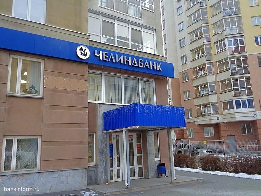 Челиндбанк запустил электронную регистрацию сделок по ипотеке