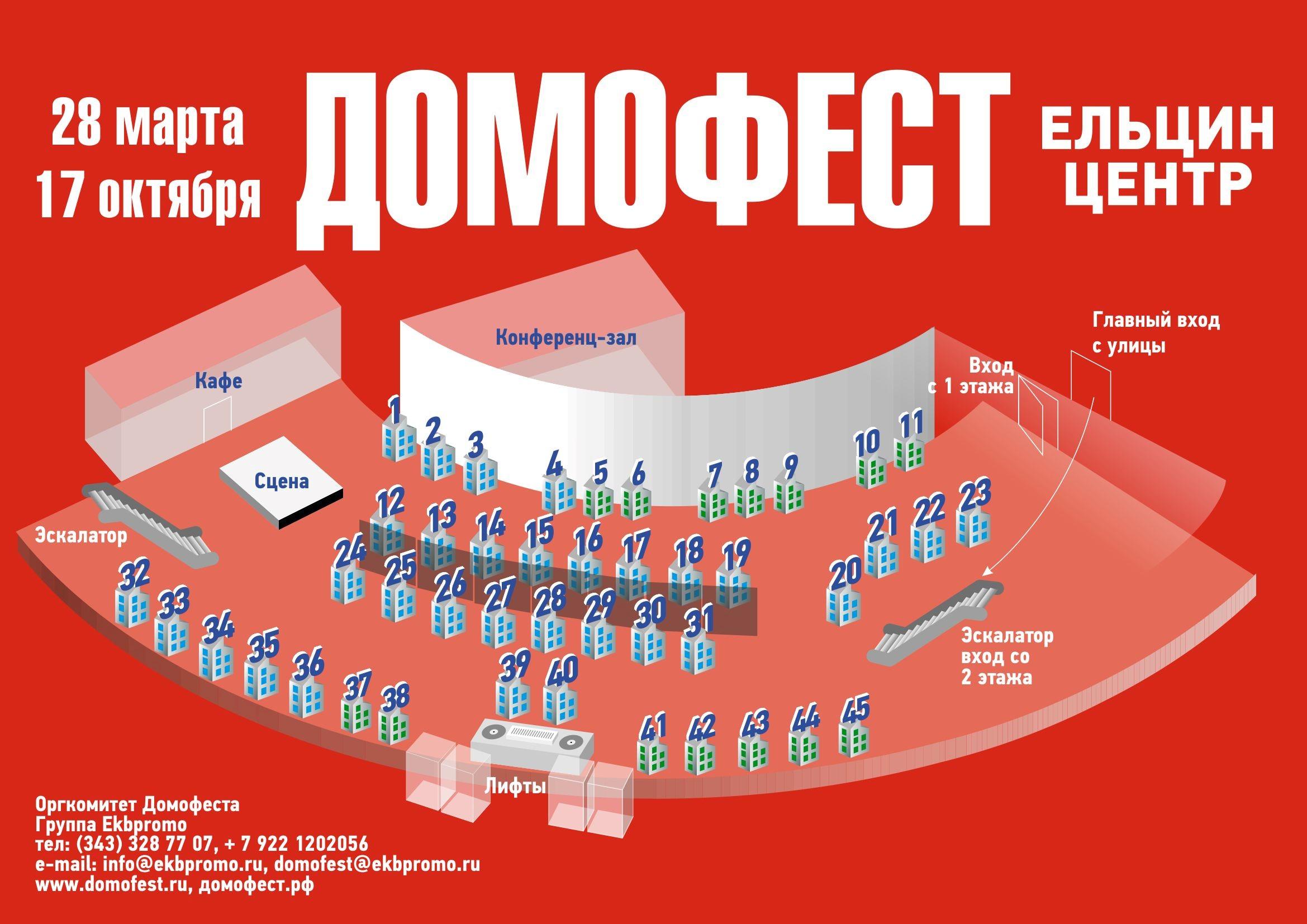 В 2020 году Домофест пройдет  в Екатеринбурге 28 марта и 17 октября