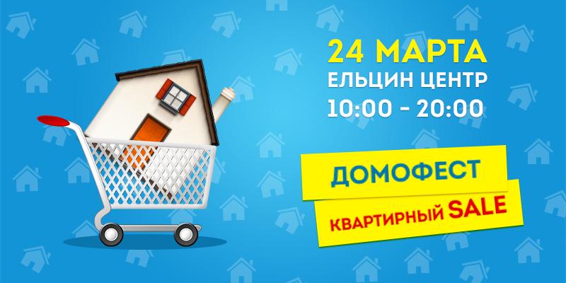 В субботу на распродаже жилья Домофест будут угощать мороженым и дарить призы за селфи с башней