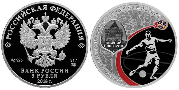 Монета чм 2018 нижний новгород мяу монеты