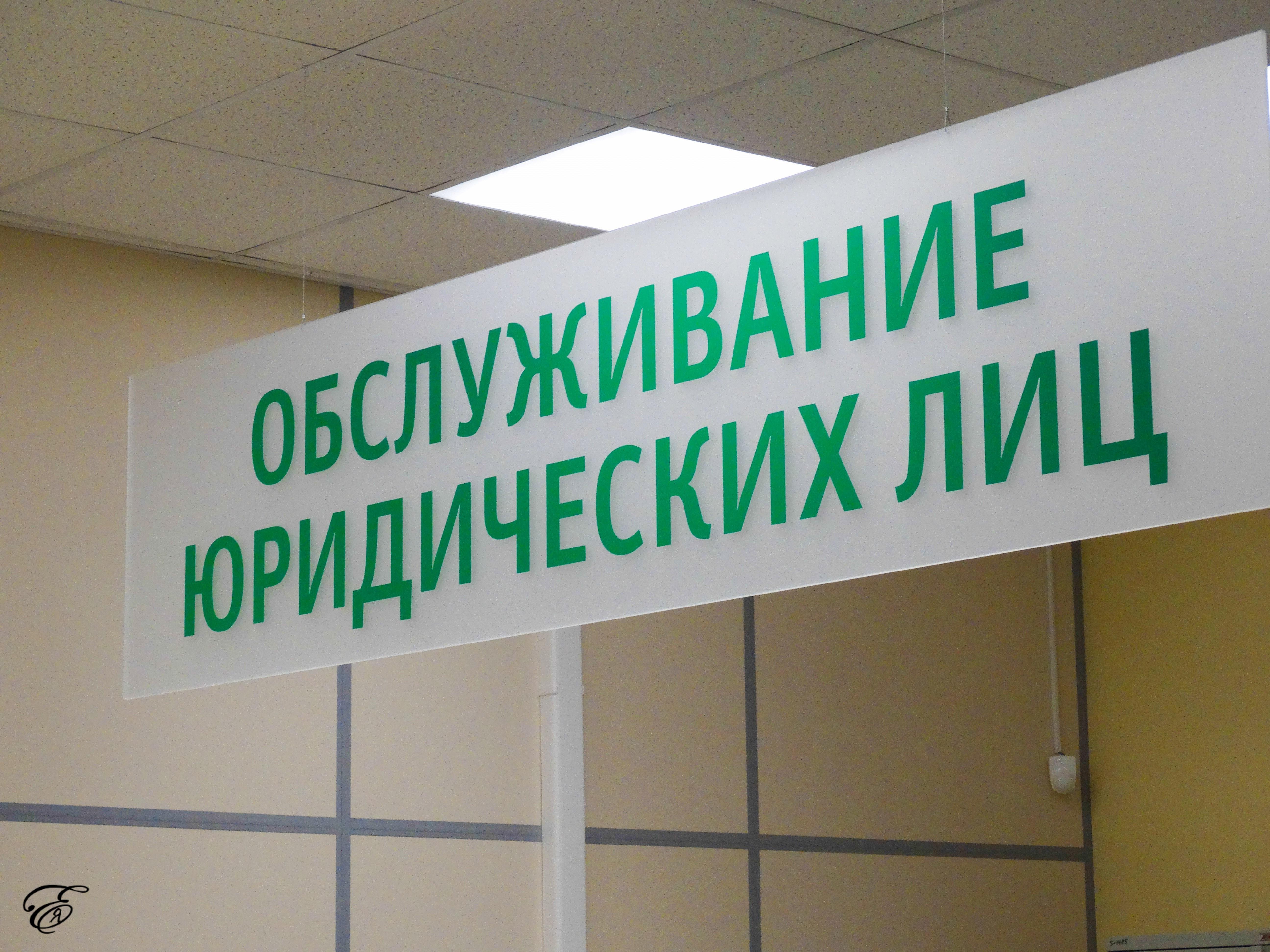 Абсолют Банк внедряет услугу электронной инкассации 414