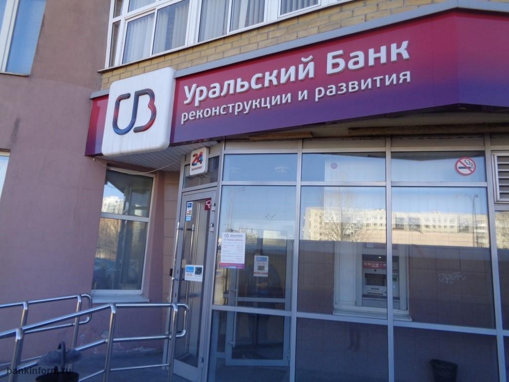 УБРиР снизил ставки по ипотечным программам