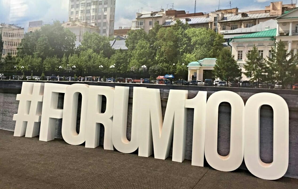 В Екатеринбурге прошел IX Уральский форум по недвижимости