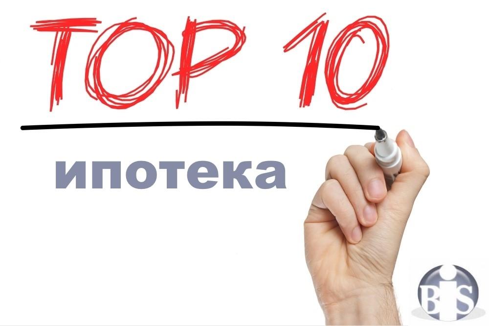 ТОП-10 ипотечных банков Свердловской области. 2017 год