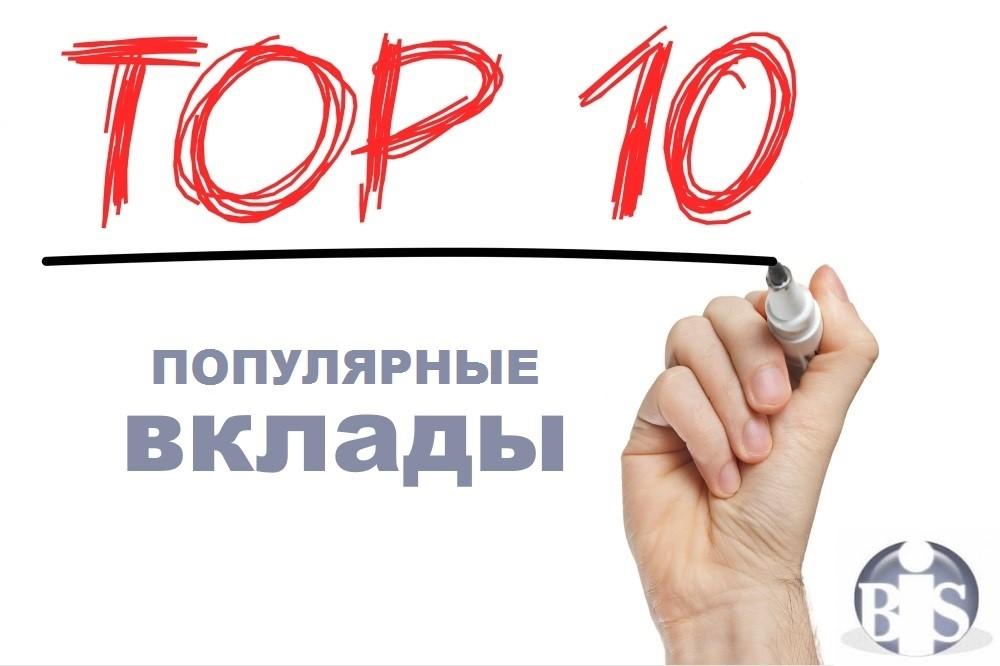 ТОП-10 популярных вкладов. Март-2018