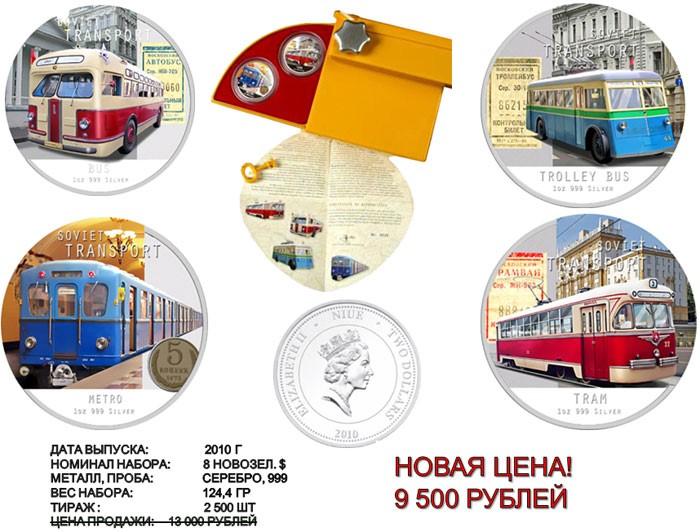 Городской транспорт монеты бонистика сале ру
