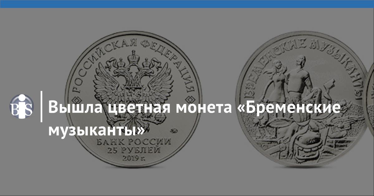 монета бременские музыканты 2020 купить в банке москва кредит 71 что значит
