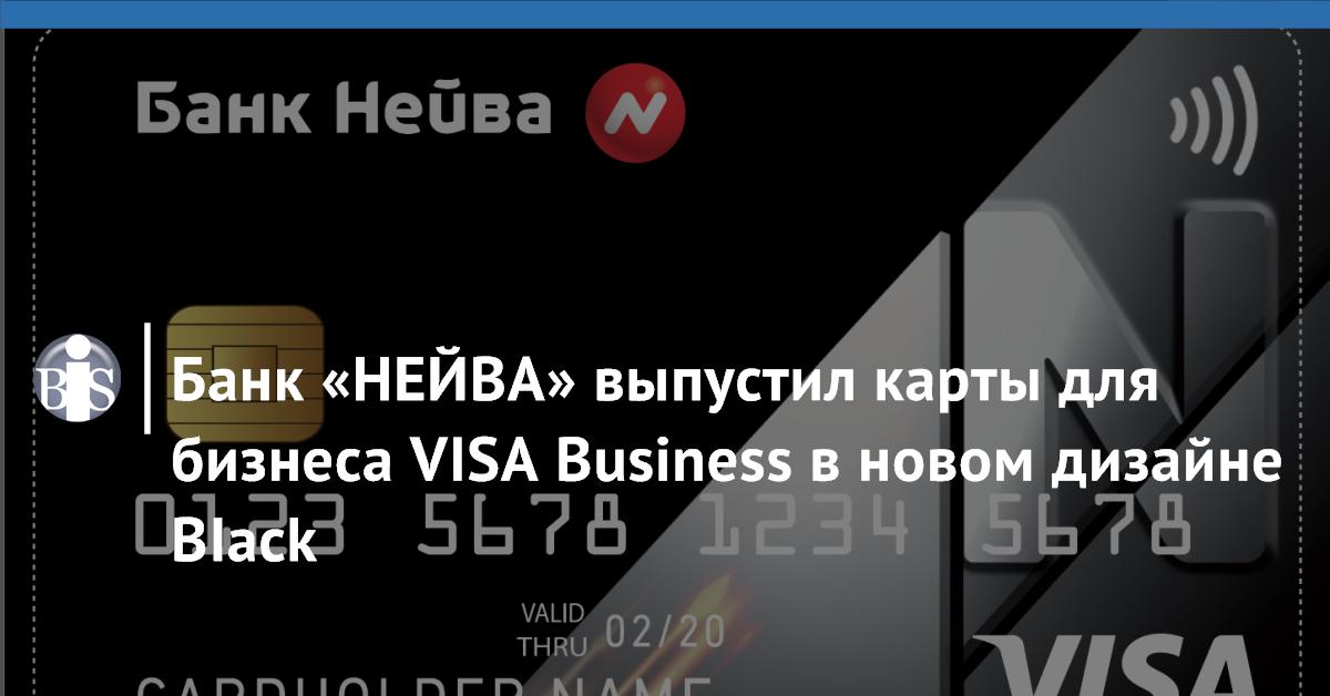 банк нейва кредитные карты кредит под залог квартиры без справок 2 ндфл