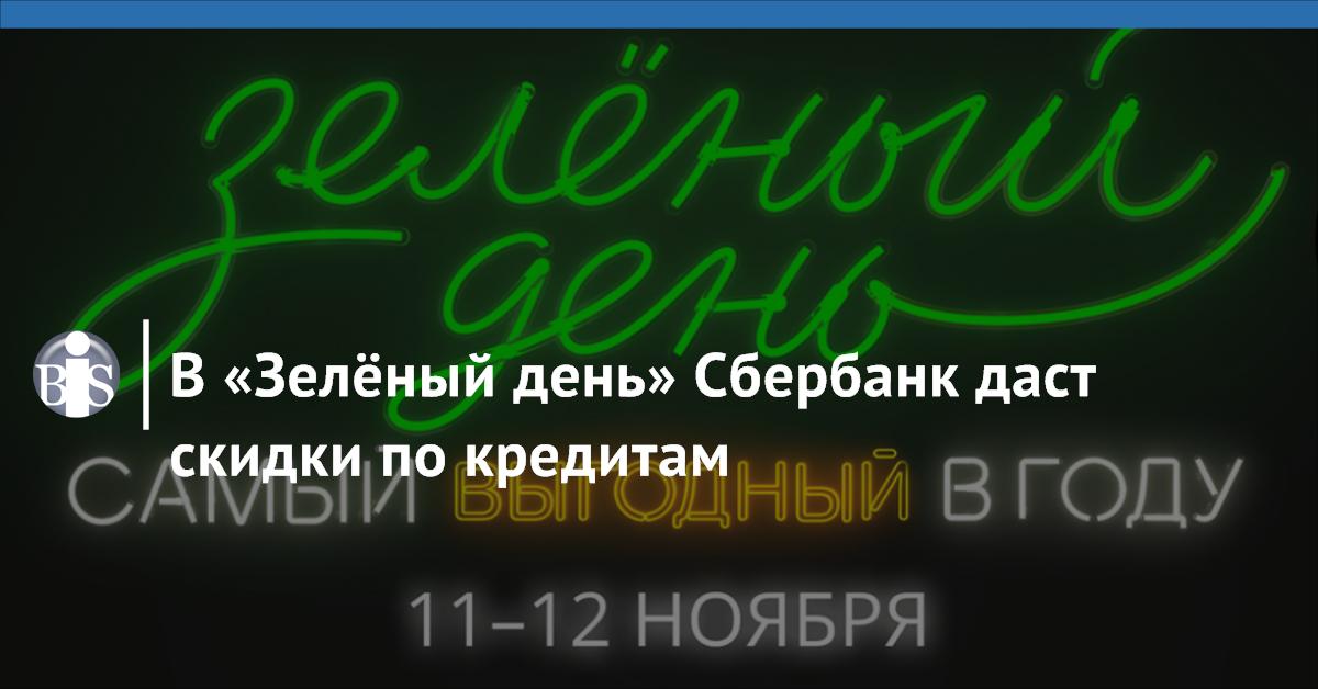 сбербанк кредит 11 ноября 2020 бензопила штиль в кредит в спб