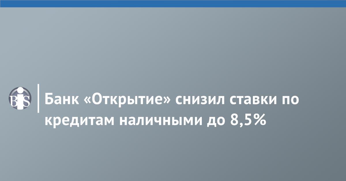 моментальные кредитные карты по паспорту в день обращения без справок в москве