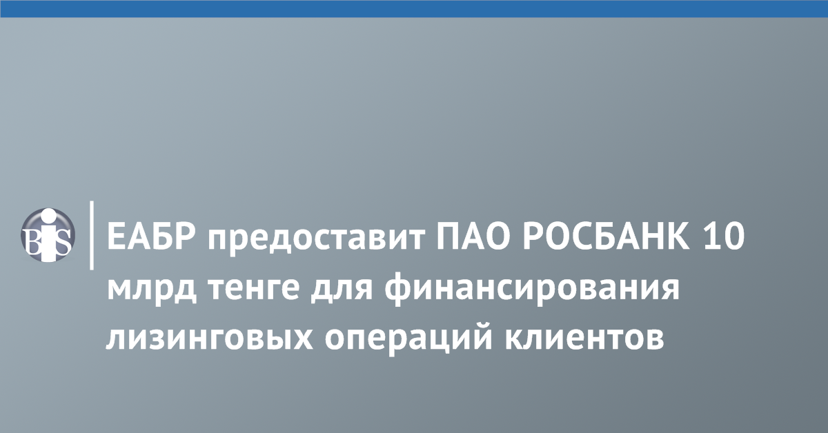 Кредитный калькулятор евразийского банка казахстана