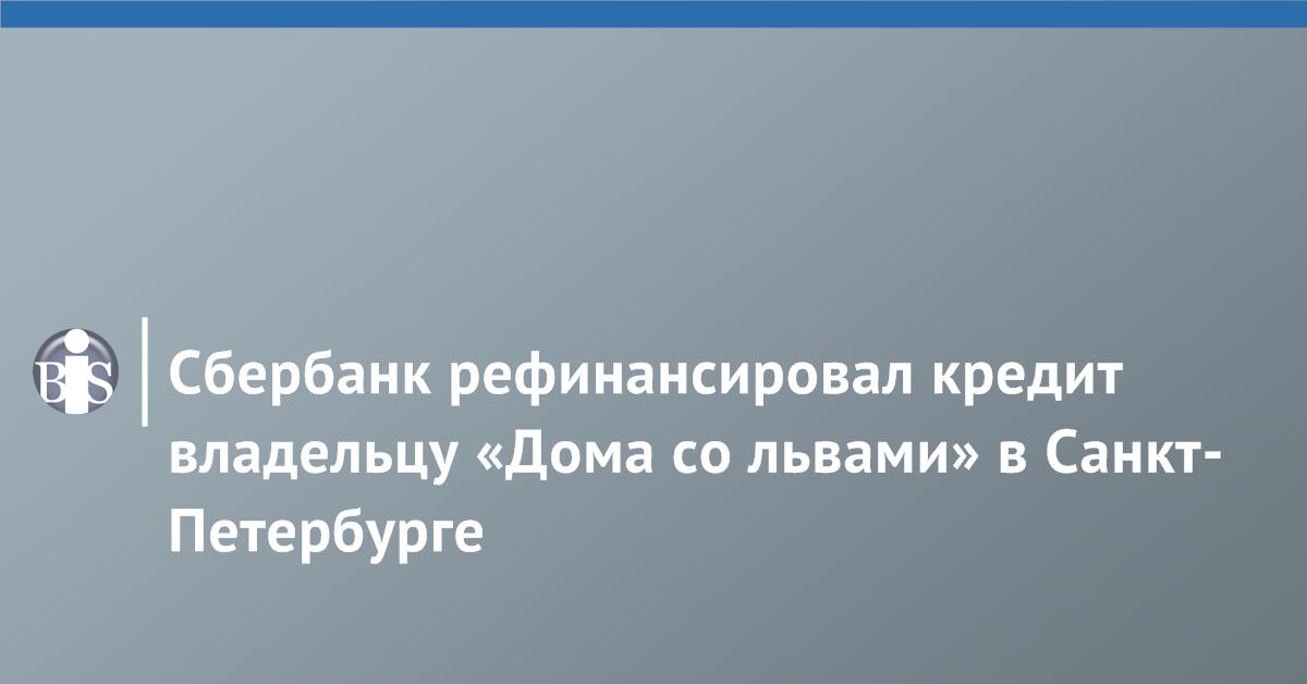 уралбанк рф кредит спб юридический адрес пао сбербанк россии уфа