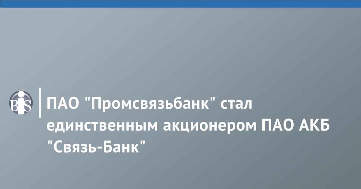 """ПАО """"Промсвязьбанк"""" стал единственным акционером ПАО АКБ """"Связь-Банк"""""""