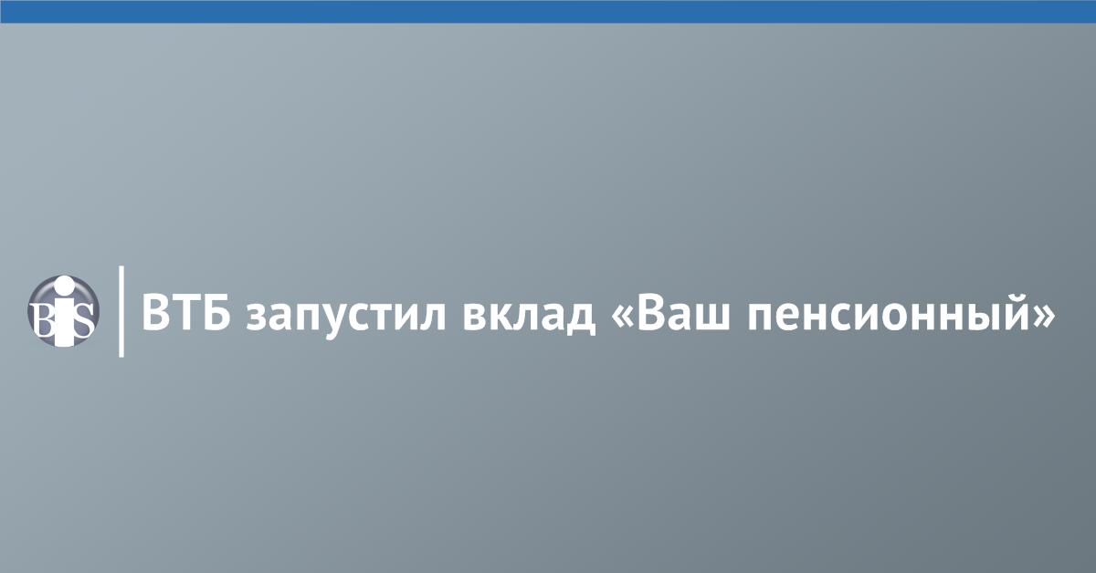 Втб пенсионный вклад условия пенсионный фонд российской федерации официальный сайт личный кабинет