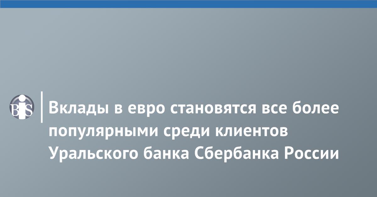 Пенсионные вклады в сбербанке россии вход в личный кабинет пенсионный фонд оренбургская область