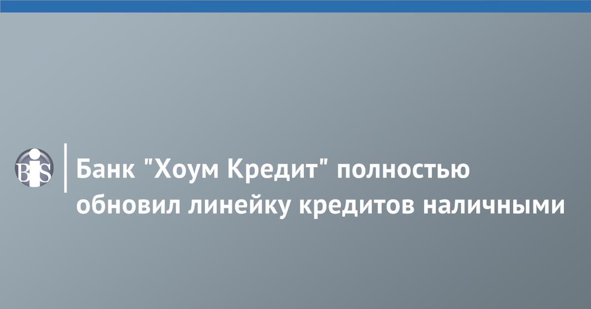 хоум кредит банк обновить кредит на карту без документов украина