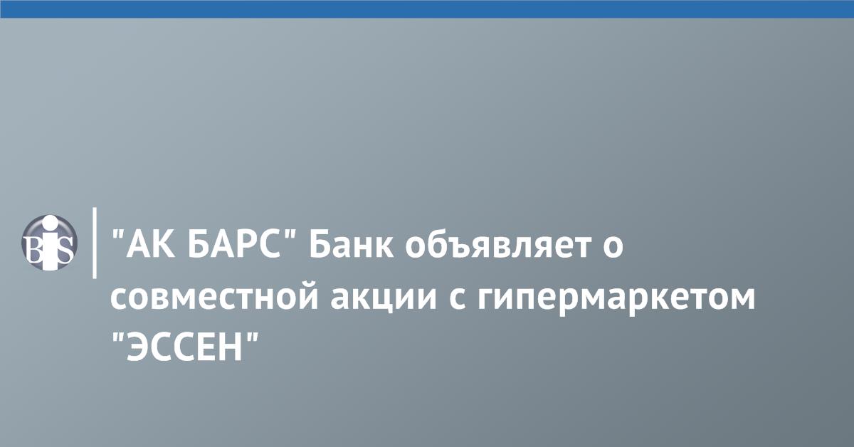 ак барс банк чистополь заявка на кредит