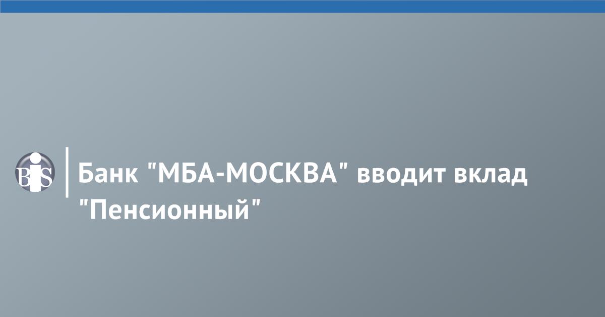 Московские банки вклад пенсионный калькулятор пенсионных баллов в пенсию