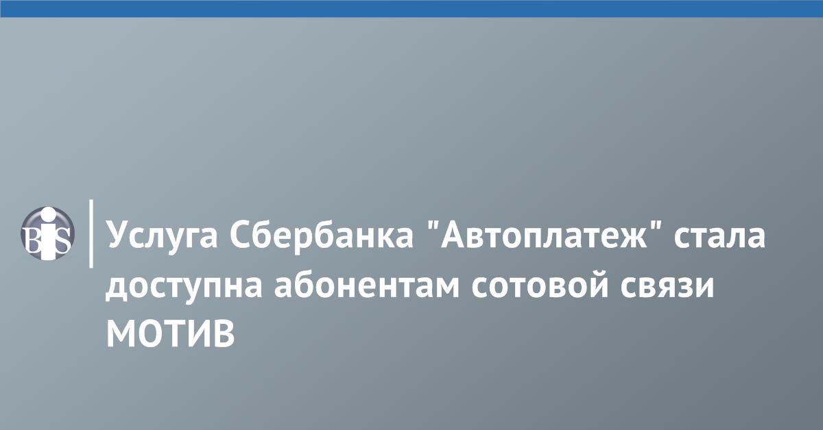 пополнить номер телефона с банковской карты через интернет мотив центрально-черноземный банк пао сбербанк россии адрес