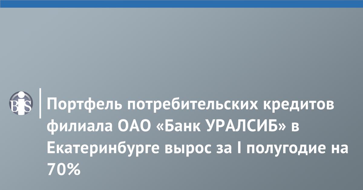 кредитные ставки на потребительский кредит в банках екатеринбурга кредит на 20 дней