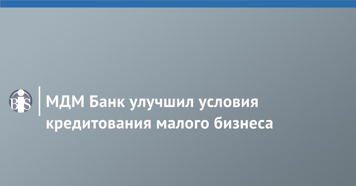 Кредит на развитие бизнеса мдм западный банк i заявка на кредит