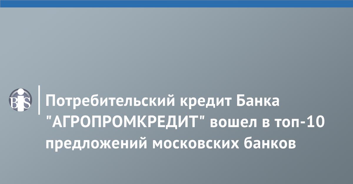 потреб кредит банки руденьги под залог недвижимости в банке отзывы