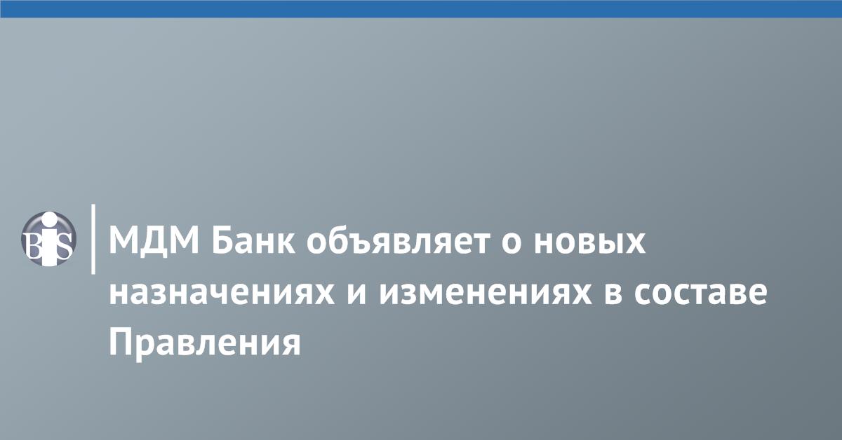 Член правления мдм банка