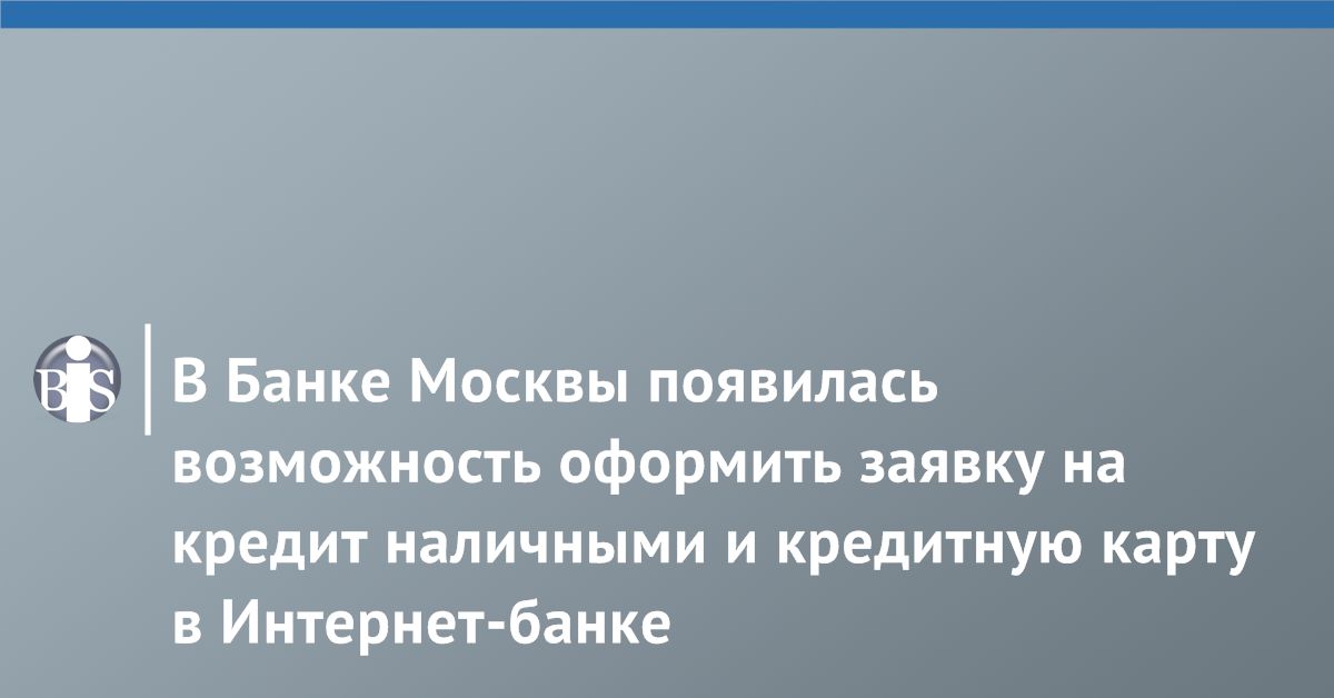Кредит на вторичное жилье в беларуси