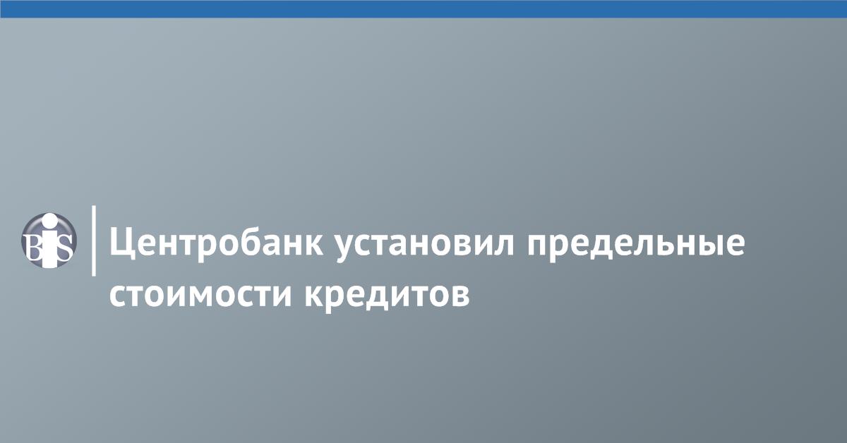 ЦЕНТРАЛЬНЫЙ БАНК РОССИЙСКОЙ ФЕДЕРАЦИИ.