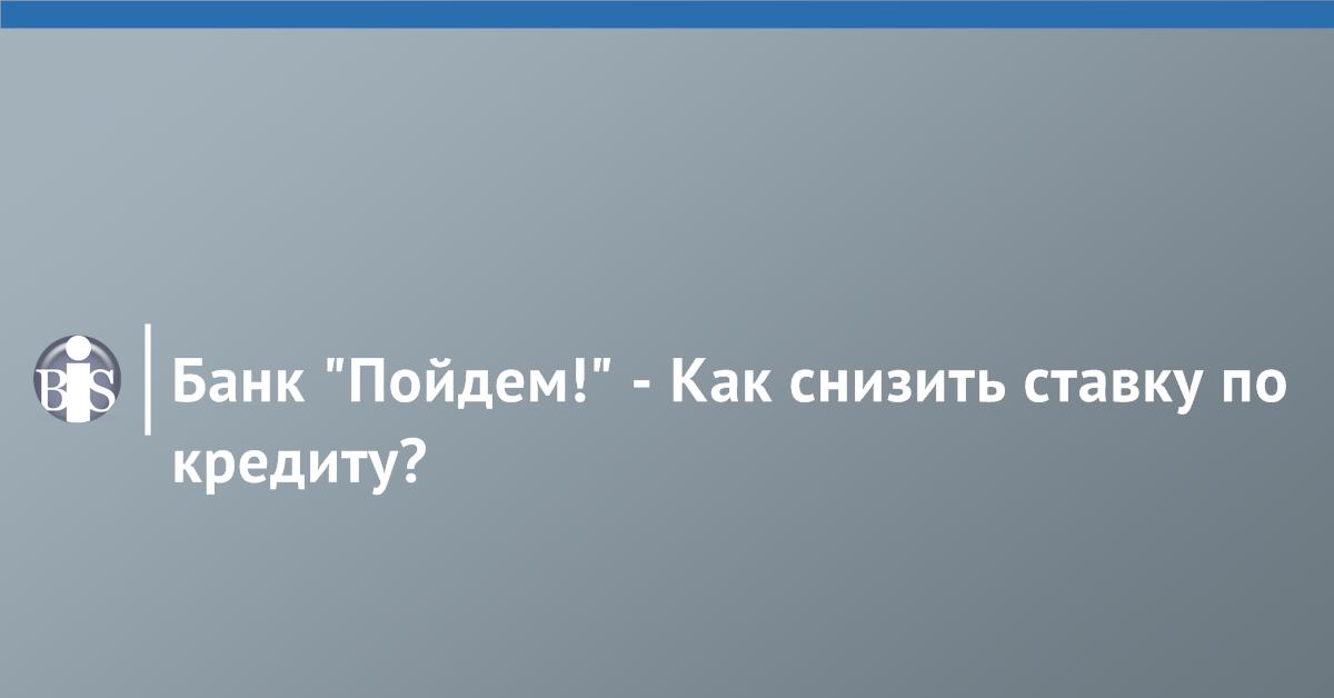 оценка кредитного риска банком россии